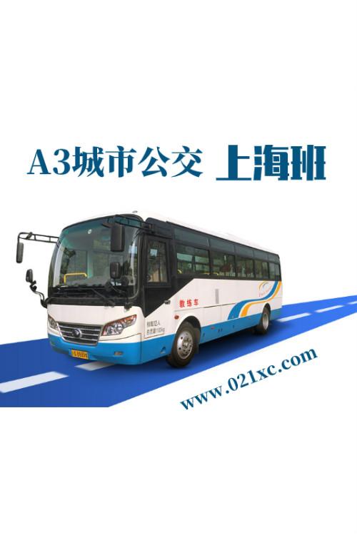 上海A3城市公交驾驶证培训+8500元