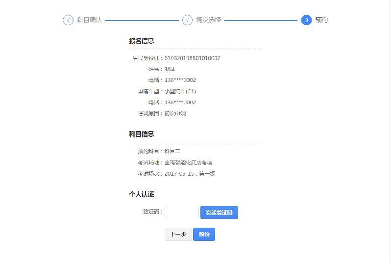 上海驾校学车最详细流程!