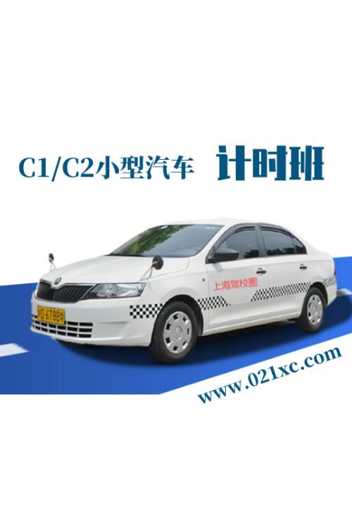 C1/C2驾照计时班+科目二+科目三+3500元