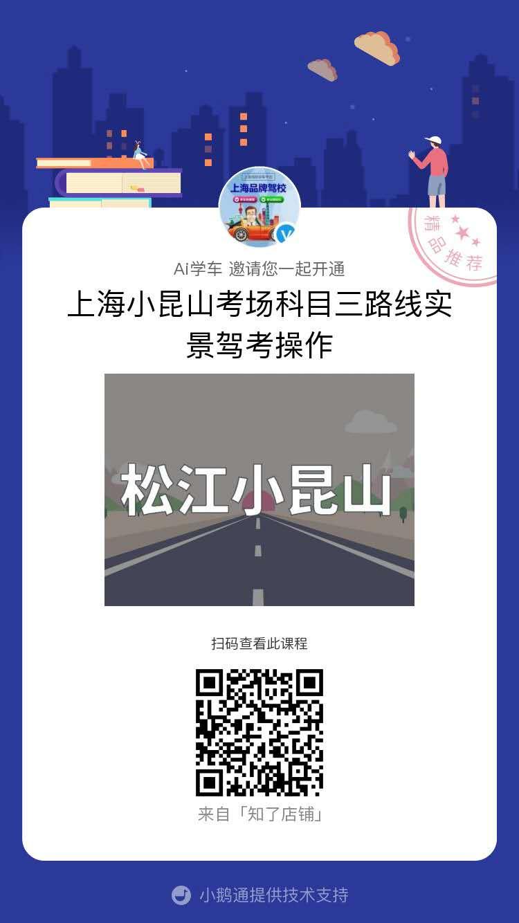 上海松江小昆山考场科目三大路实景视频教程