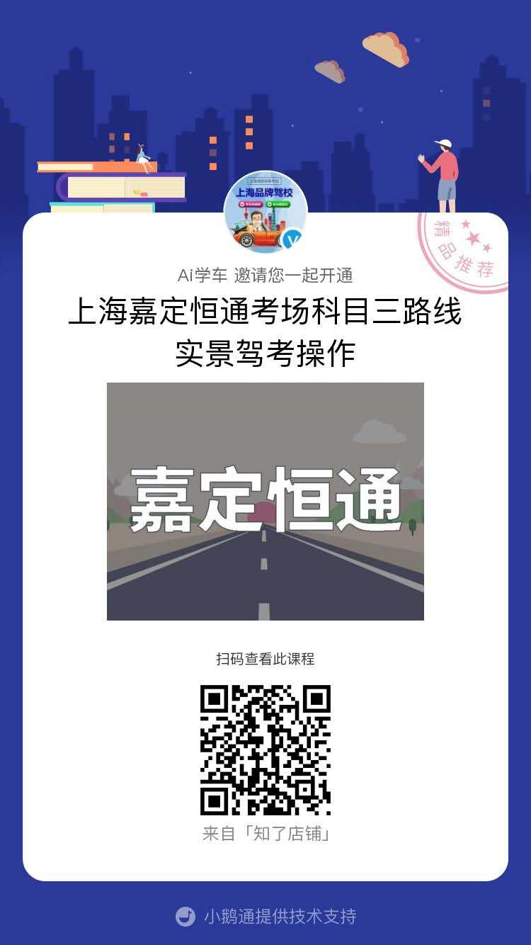 上海嘉定区恒通考场科目三大路实景视频教程