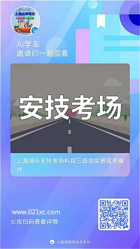 上海浦东区安技考场科目三大路实景视频教程