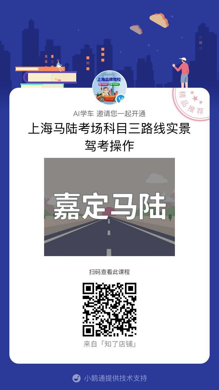 上海嘉定区马陆考场科目三大路实景视频教程