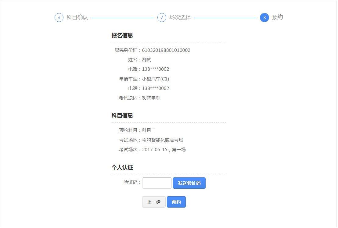 上海学车科目预约考试流程