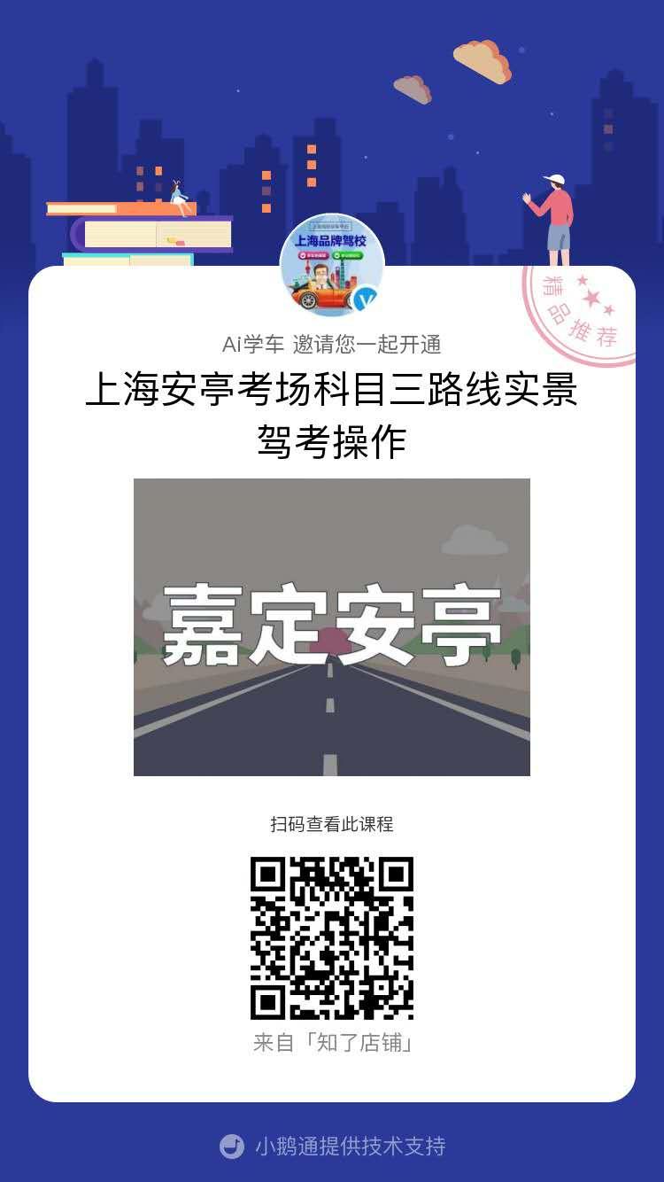 上海嘉定区安亭考场科目三大路实景视频教程