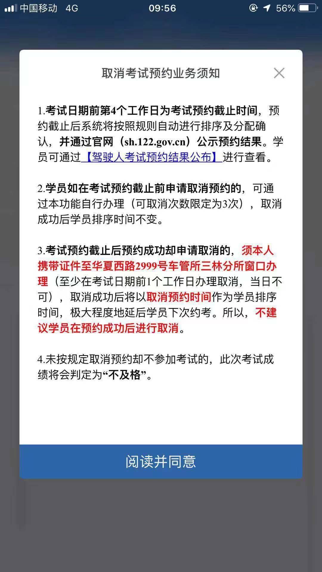 科目一二三四取消预约考试