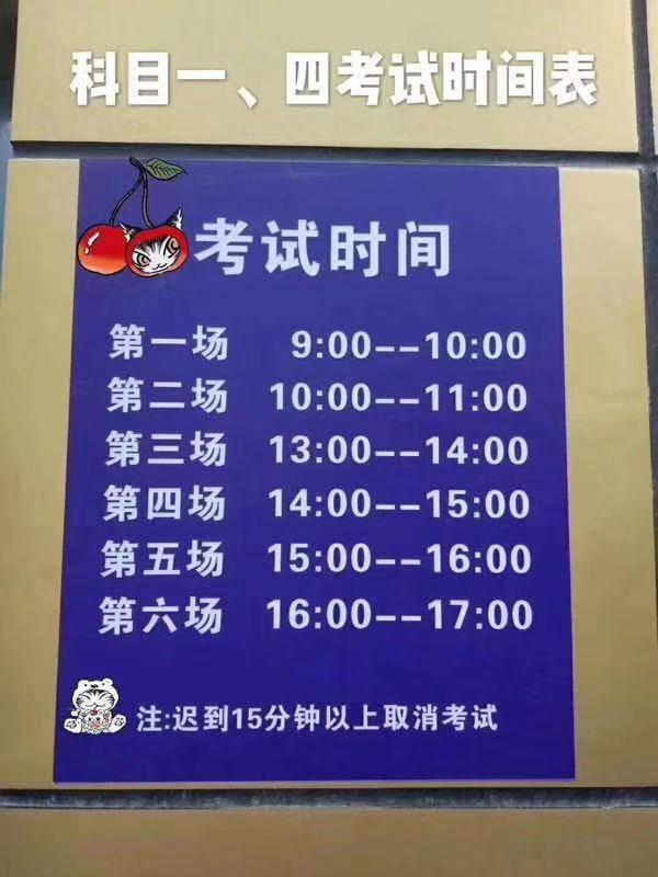 上海科目一,科目四考试时间