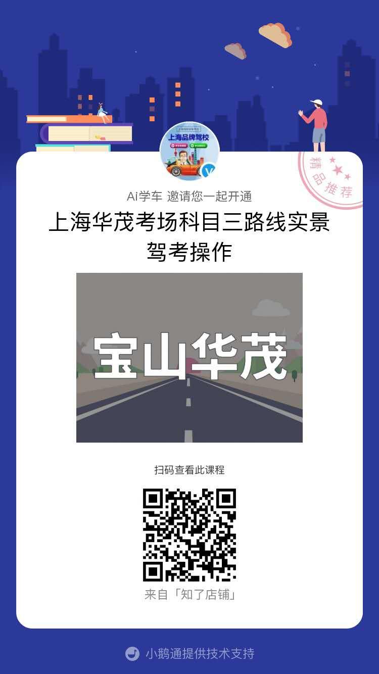 上海宝山区华茂考场科目三跟线实景考试教学