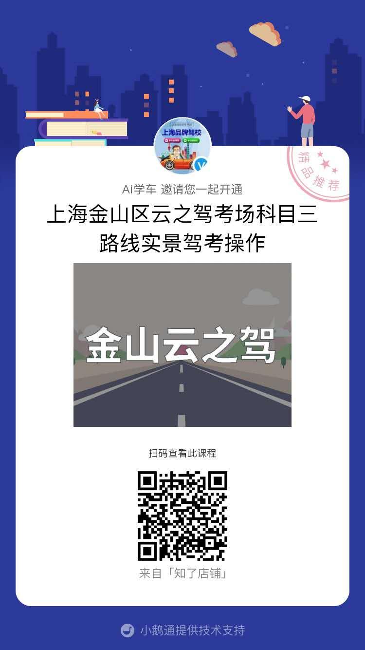 上海金山云之驾考场科目三大路实景视频教程