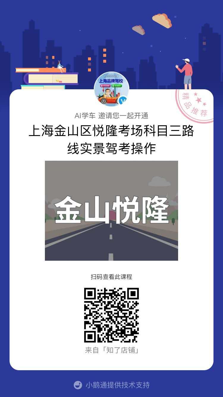 上海金山区悦隆考场科目三大路实景视频教程