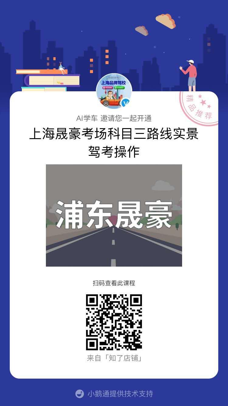 上海浦东区晟豪考场科目三大路实景视频教程