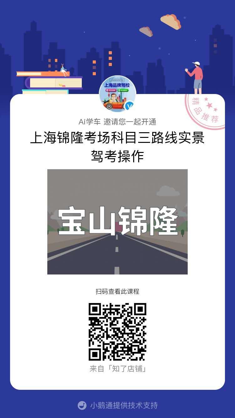上海宝山区锦隆考场科目三大路实景视频教程