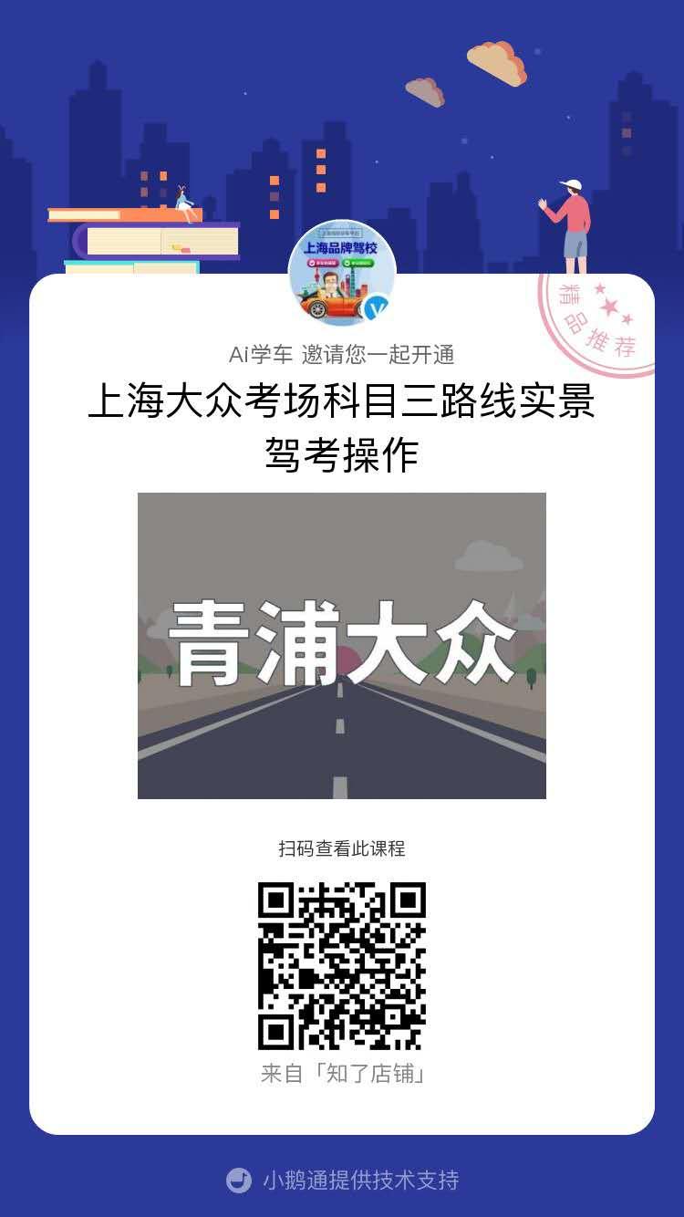 上海青浦区大众考场科目三大路实景视频教程