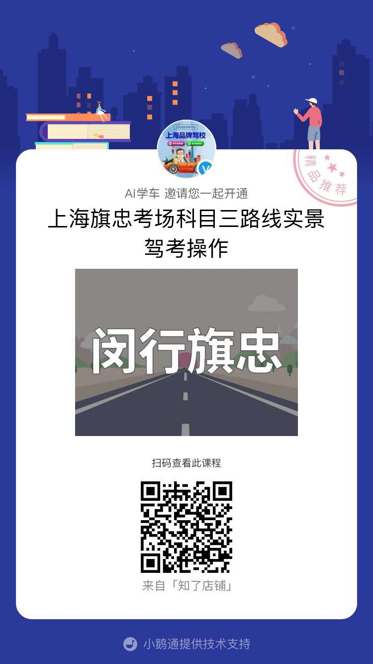 上海闵行区旗忠考场科目三大路实景视频教程