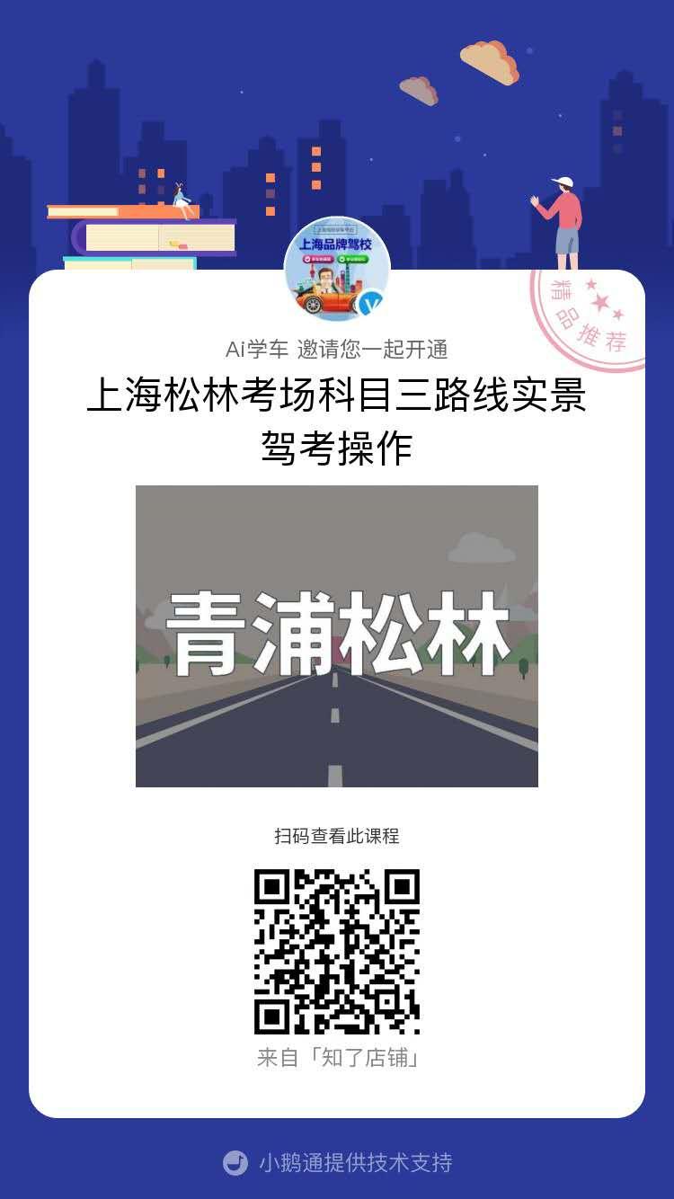 上海青浦区松林考场科目三大路实景视频教程