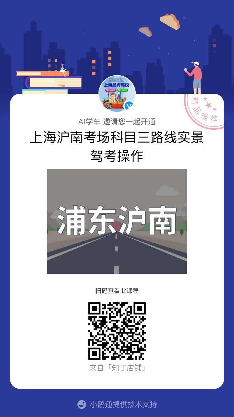 上海浦东区沪南考场科目三大路实景视频教程
