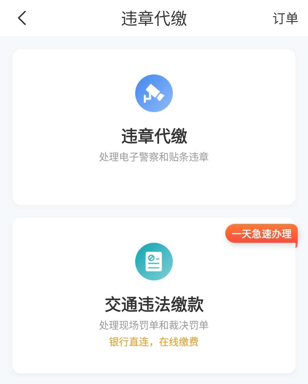 车轮app提醒您,北京升级电子警察,执法抓拍更严格!