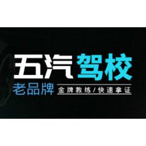 上海五汽驾校