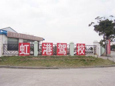 上海虹港驾校