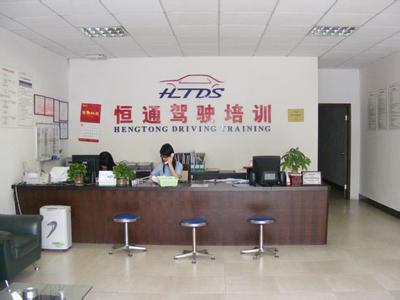 上海恒通驾校