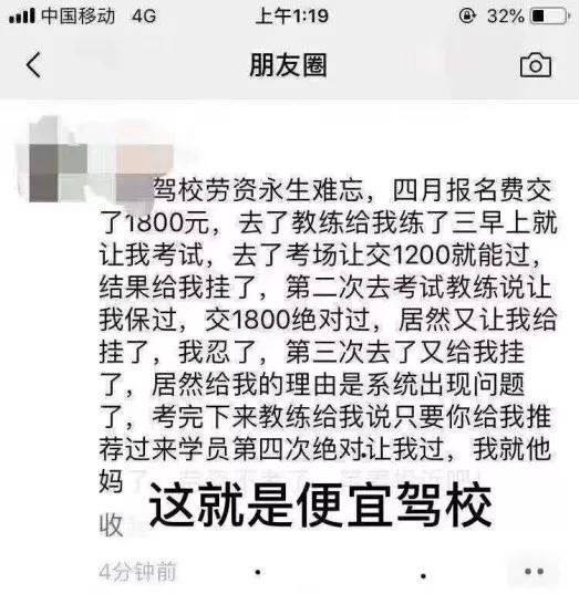 上海学车考驾照请注意!超低价报名的坑你会踩几个?