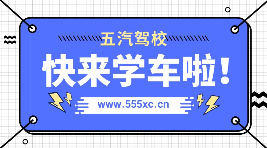 上海五汽驾校学车报名开始啦