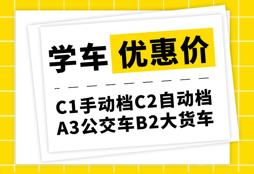 小车/大车 驾驶证培训火热招生中