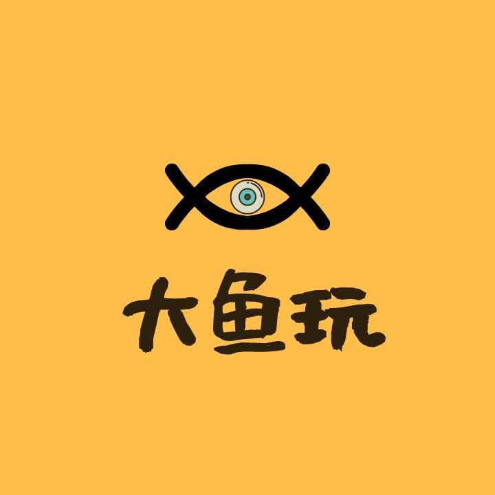 大鱼古董店