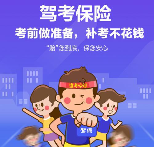 上海驾考学车保险A款2021